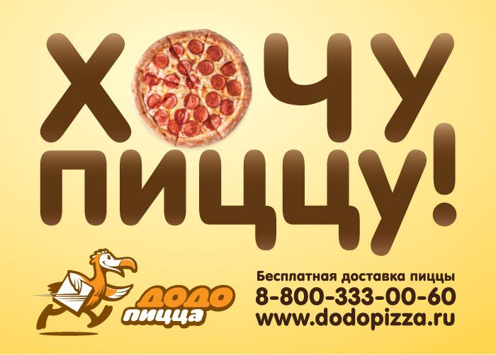 Самая сексопильная пица россии